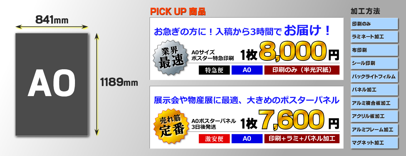 A0印刷   業界最速・最安のA0印...